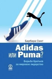 adidas, адидас, пума, puma, adidas или puma, книги о спорте, спортивный маркетинг, книги о спортивном маркетинге