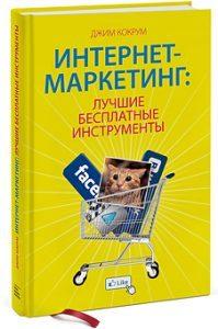 интернет-маркетинг, 100 инструментов интернет-маркетинга