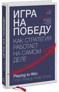 игра на победу, стратегия