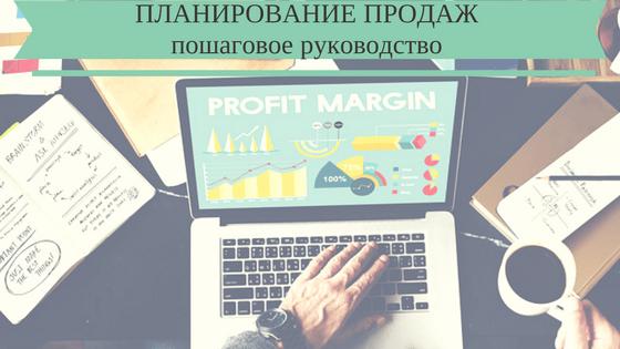 планирование продаж