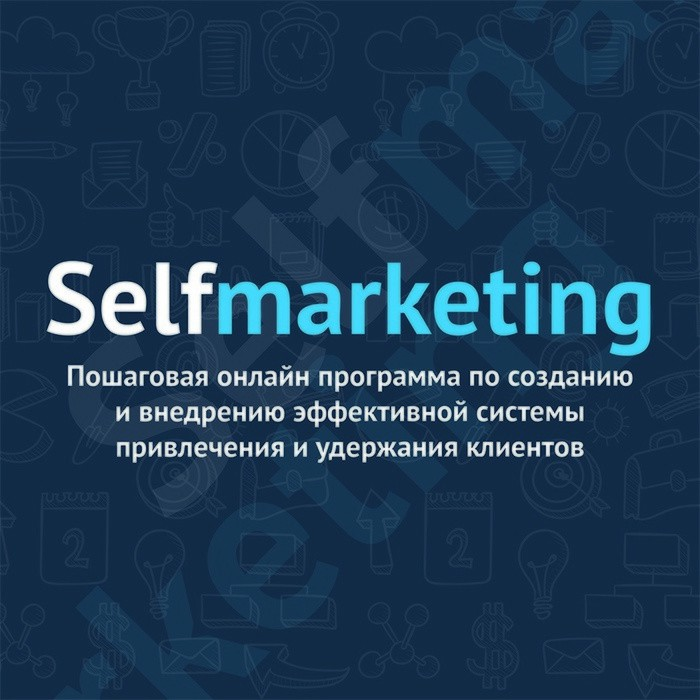 selfmarketing